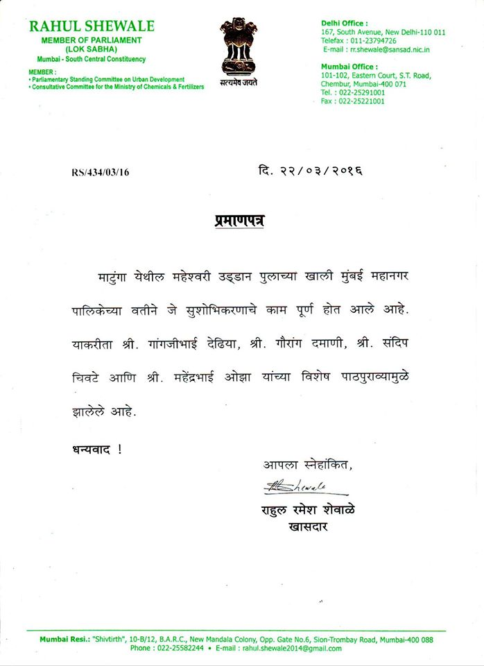 Appreciation letter from Hon'ble MP Shri Rahul Shewale ji